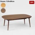 こたつ ラスモ 120 コタツ 暖房 テーブル 家具 コーヒーテーブル ローテーブル