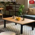 こたつ サイ オーク 120 コタツ 暖房 テーブル 家具 コーヒーテーブル ローテーブル