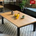 こたつ サイ オーク 150 コタツ 暖房 テーブル 家具 コーヒーテーブル ローテーブル