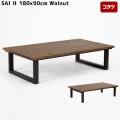こたつサイ ウォールナット2 180コタツ 暖房 テーブル 家具 コーヒーテーブル ローテーブル