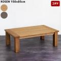 テーブルコセン コタツテーブル 150こたつ