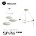 照明 ネルソン トリプル バブル ランプ フィクスチャー ライト