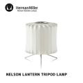 照明 ネルソン ランタン トリポッド ランプ テーブルランプ 間接照明 フロアランプ