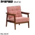 カリモク60 チェア Kチェア ミニ 椅子 リビングチェア キッズチェア 子供椅子