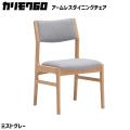 カリモク60 椅子 アームレス ダイニングチェア 食卓椅子 チェアー
