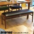 カリモク60 椅子 ベンチ ダイニングチェア 食卓椅子