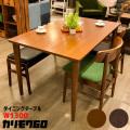 カリモク60 テーブル ダイニングテーブル 1300 食卓机 4人掛け