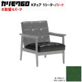 カリモク60 ソファ Kチェア 1シーター シートパーツ 椅子クッション チェアクッション 取り換え 交換用