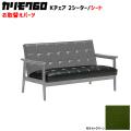 カリモク60 ソファ Kチェア 2シーター シートパーツ 椅子クッション チェアクッション 取り換え 交換用