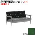 カリモク60 ソファ Kチェア 2シーター モタレパーツ 椅子クッション チェアクッション 取り換え 交換用