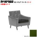 カリモク60 ソファ ロビーチェア シートクッション パーツ 椅子クッション チェアクッション 取り換え 交換用