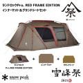 テント ランドロック Pro. RED FRAME EDITION FES-091 Land Rock スノーピーク Snow Peak 【インナーマット&グランドシートセット】