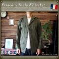 フランス軍F2ジャケット DEADSTOCK