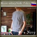 ロシア軍海軍マリンボーダー半袖シャツ ネイビー New