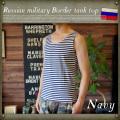 ロシア軍海軍マリンボーダータンクトップ ネイビー New
