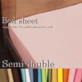 ベッドシーツ(セミダブル用) ソリッド ファブ・ザ・ホーム シェルピンク他全21色