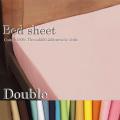 ベッドシーツ(ダブル用) ソリッドファブ・ザ・ホーム シェルピンク他全21色