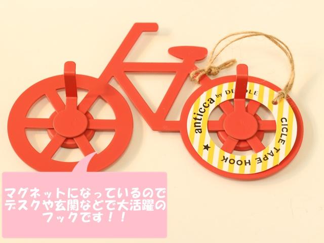 自転車,キーホルダー,自転車柄,自転車 モチーフ,ミニチュア 雑貨,ネクタイ 自転車,ネクタイ 自転車 柄,だるま 自転車