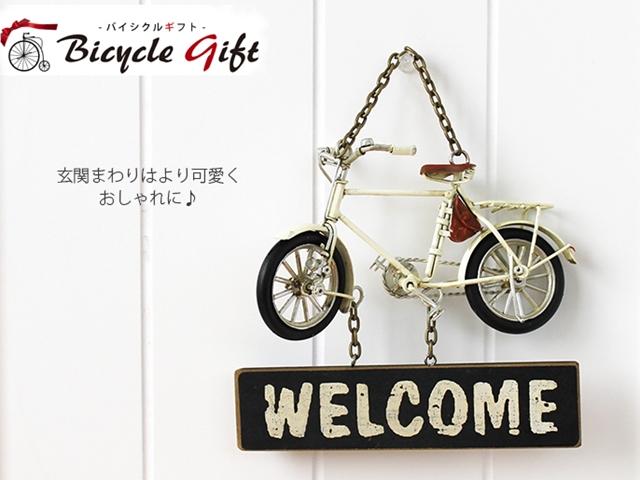 ウェルカムボード 玄関 自転車 welcome プレート ウェルカム 看板 自転車モチーフ ドアプレート