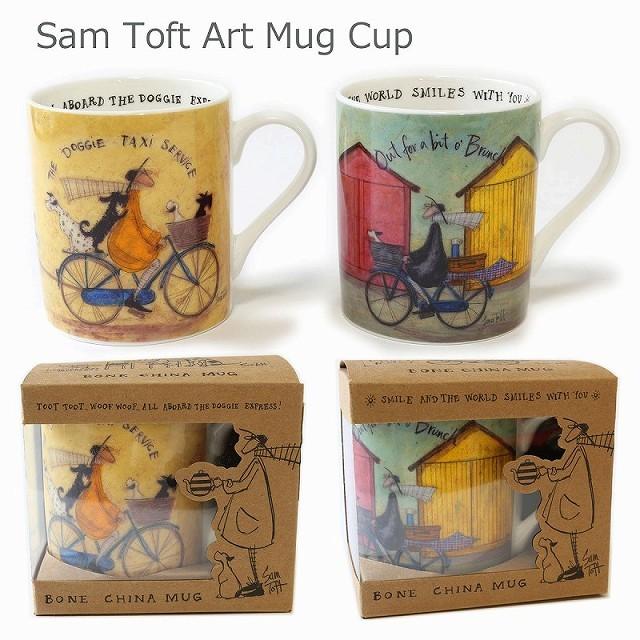 マグカップ サム トフト アートマグカップ 北欧 ブランド ペア おしゃれ「ちょいとブランチに」「いぬタクシー」Sam Toft 自転車