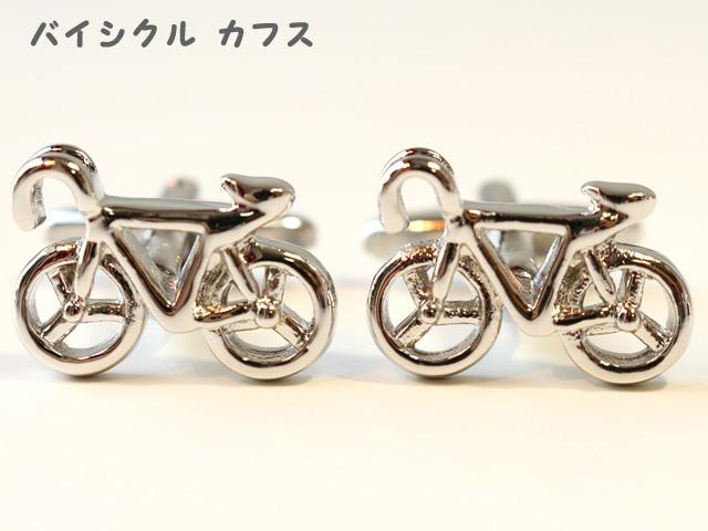 カフス/カフスボタン メンズ/カフリンクス自転車/自転車/自転車モチーフ/雑貨/モチーフ/ロードバイク/ギフト