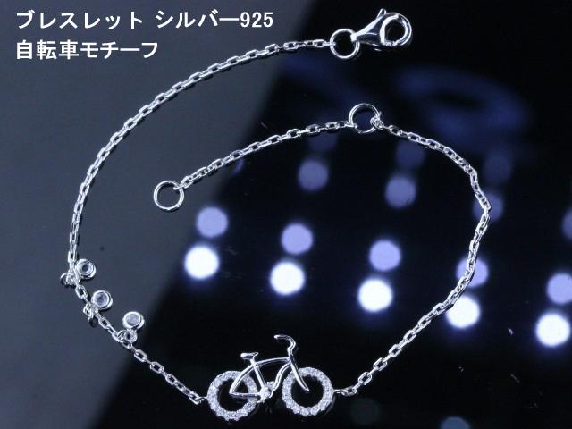ブレスレット レディース 自転車,おしゃれ,かわいい,レディース シンプル,レディースブレスレット,シルバー925,silver925