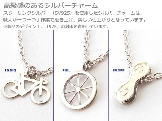 ネックレス メンズ シンプル/ネックレス シルバー926/自転車 モチーフ/ロードバイク/ホイール/バイクチェーン/彼女 妻 プレゼント