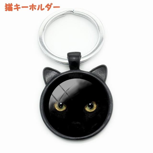 猫キーホルダー ネコモチーフ バッグチャーム 猫グッズ かわいい 黒猫 キャット ねこ好き 猫雑貨 猫モチーフ 自転車キーホルダー