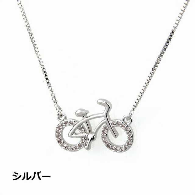 自転車 ネックレス レディース チェーンネックレス シンプル 華奢 誕生日プレゼント 自転車ネックレス