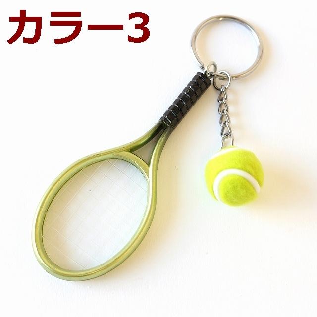 テニスキーホルダー テニスラケット & ボール キーホルダー 記念品 景品 贈り物 プレゼント 自転車キーホルダー