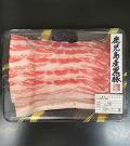 【鹿児島県産黒豚】 しゃぶしゃぶ用 バラ 500g