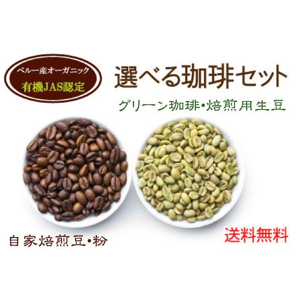 三笠珈琲店 選べる2品セット(クリックポスト対象)