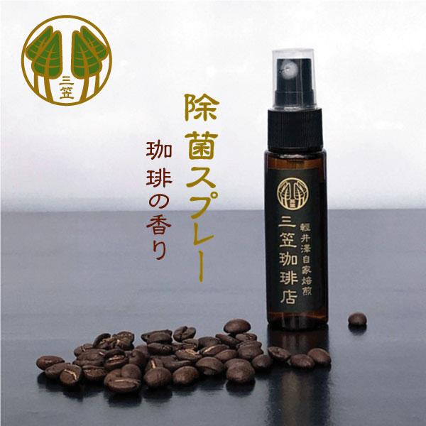 除菌スプレー ~珈琲の香り~  (クリックポスト対象)