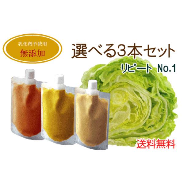 野菜が美味しいディップ風ドレッシング 選べる3本セット(クリックポスト対象商品)