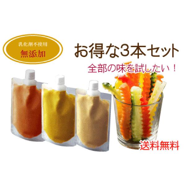 野菜が美味しいディップ風ドレッシング お得な3本セット(クリックポスト対象商品)