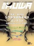 BE‐KUWA NO.53 第14回クワガタ飼育ギネスコンテスト !!