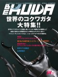 BE‐KUWA NO.54 世界のコクワガタ大特集!!