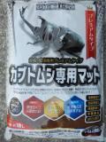 カブトムシ専用マット1袋10L @980円