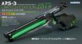 APS-3 リミテッドエディション2019 エクストラグリーン