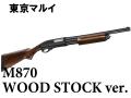 【東京マルイ】 M870 Wood Stock Type