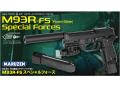 M93R-FS[Fixed Slide] スペシャルフォース