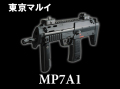 H&K MP7A1 フルセット
