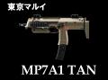 ガスブローバック MP7A1 タンカラー