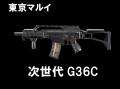 次世代G36C