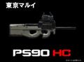 PS90ハイサイクル