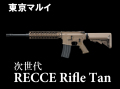 次世代 RECCE RIFLE TAN