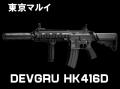 次世代電動ガン HK416D DEVGRU