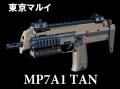 MP7A1 TANカラー 本体セット