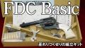 FDC Basic 組立キット