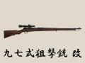 九七式狙撃銃 改